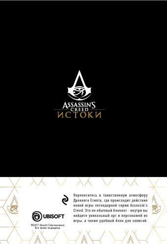 Блокнот Assassin's Creed Ромб