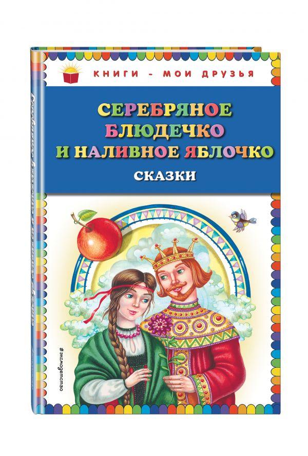 Zakazat.ru: Серебряное блюдечко и наливное яблочко: сказки