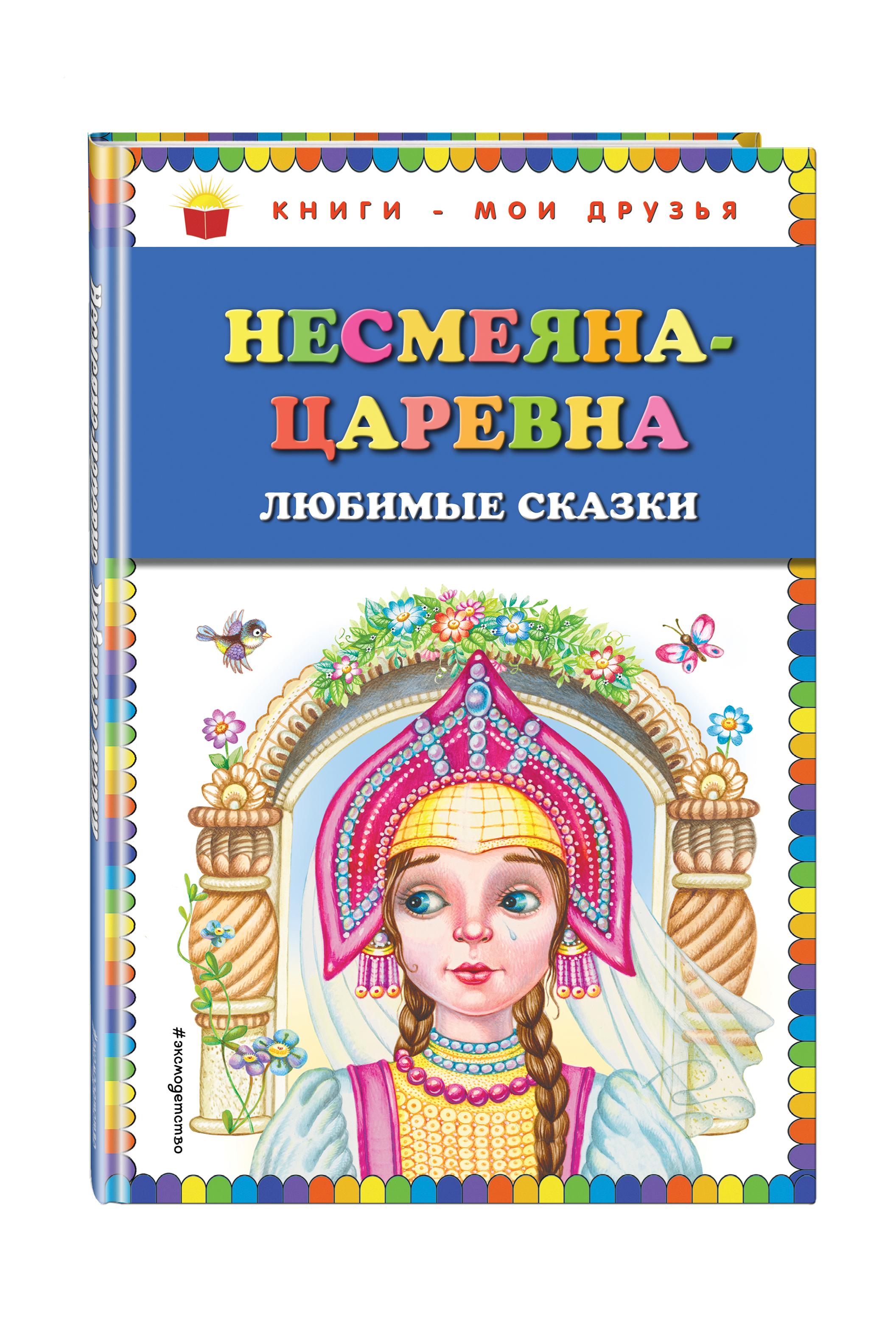 Несмеяна-царевна. Любимые сказки (ил. М. Литвиновой) никита шевцев царство ледяного покоя частьi