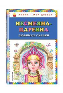 Несмеяна-царевна. Любимые сказки (ил. М. Литвиновой)