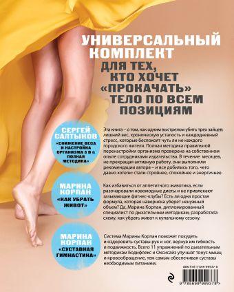 Комплект. Теряй вес с легкостью Корпан М., Салтыков С.