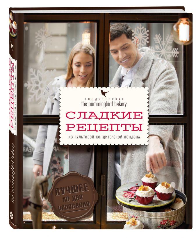 Тарек Малуф - Кондитерская Hummingbird bakery. Сладкие рецепты из культовой кондитерской Лондона  обложка книги