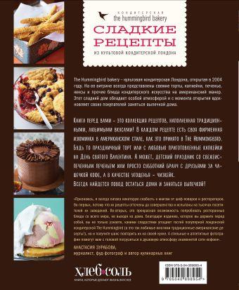 Кондитерская Hummingbird bakery. Сладкие рецепты из культовой кондитерской Лондона  Тарек Малуф