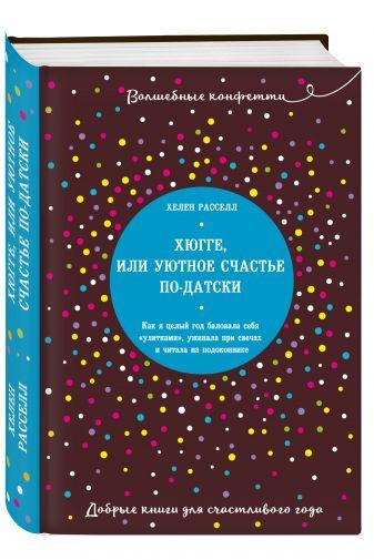 """Хелен Расселл - Хюгге, или Уютное счастье по-датски. Как я целый год баловала себя """"улитками"""", ужинала при свечах и читала на подоконнике обложка книги"""