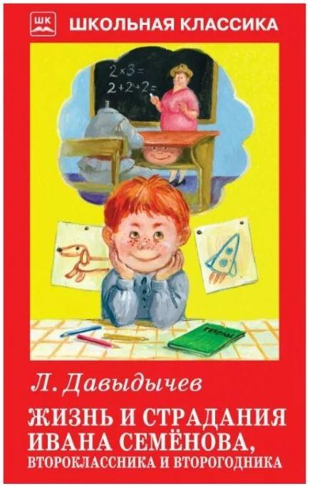 Давыдычев Лев Иванович - Жизнь и страдания Ивана Семенова, второклассника обложка книги