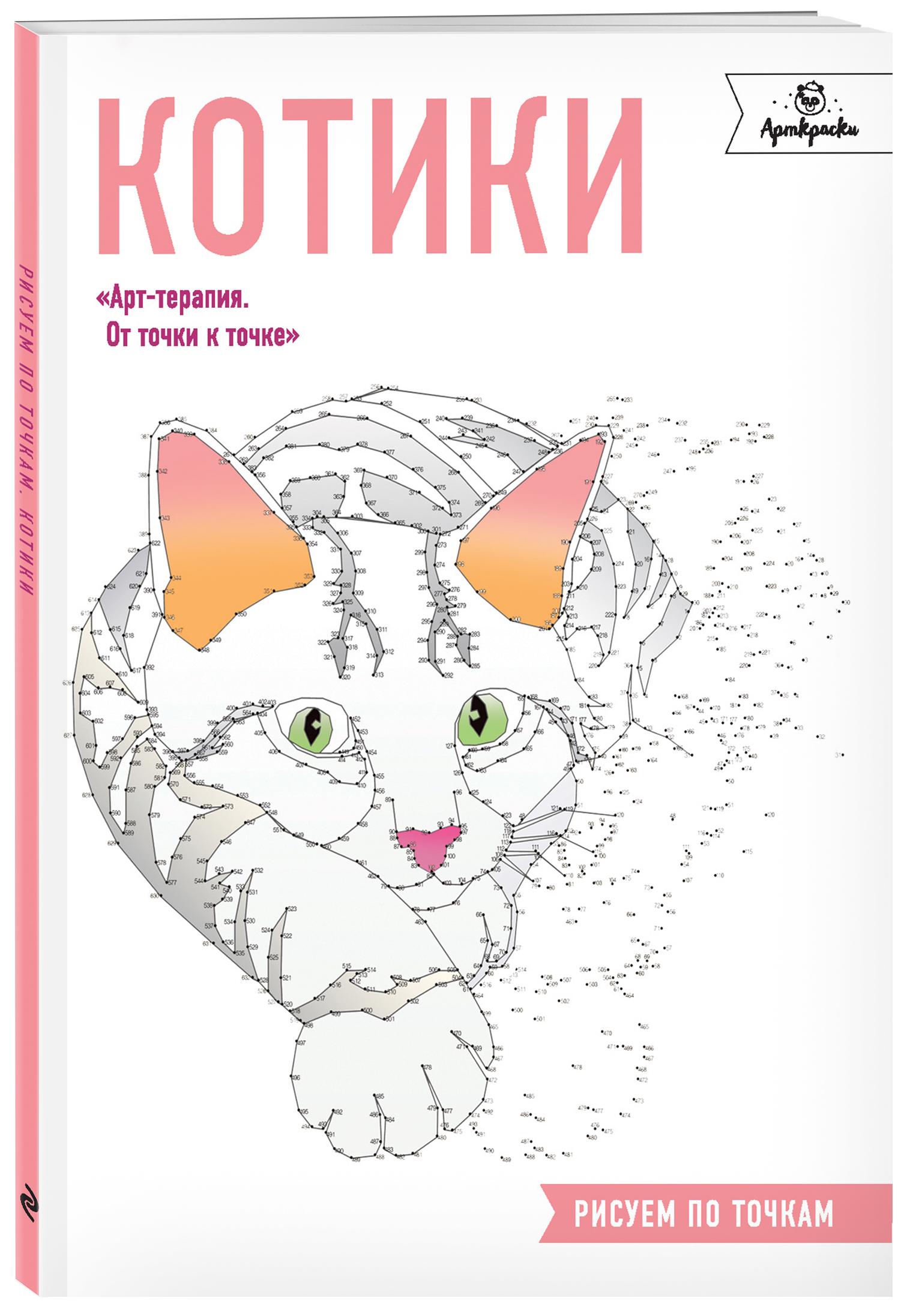 Котики. Рисуем по точкам нестерова а ред рисуем от точки к точке блокнот релаксации