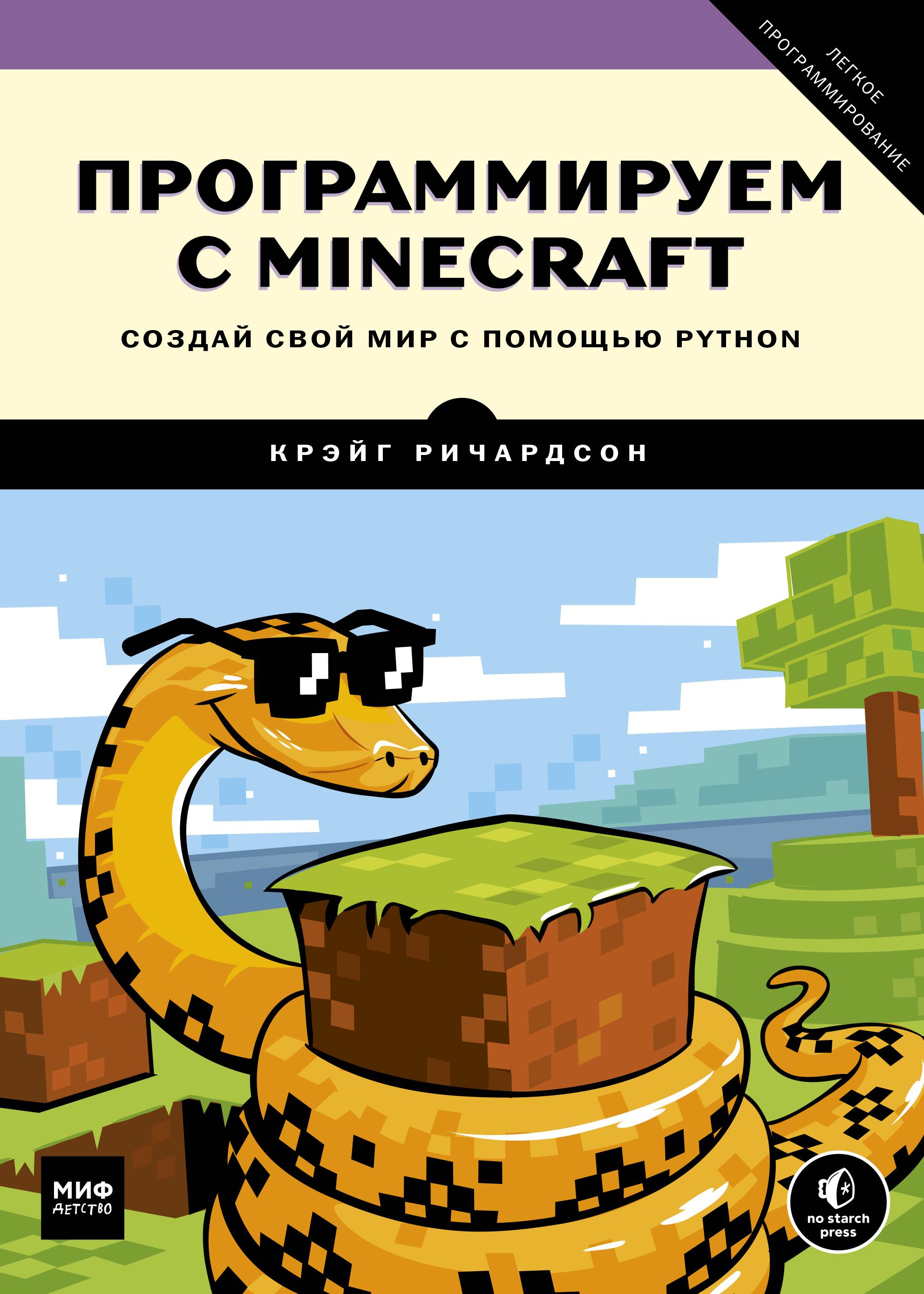 Программируем с Minecraft. Создай свой мир с помощью Python от book24.ru