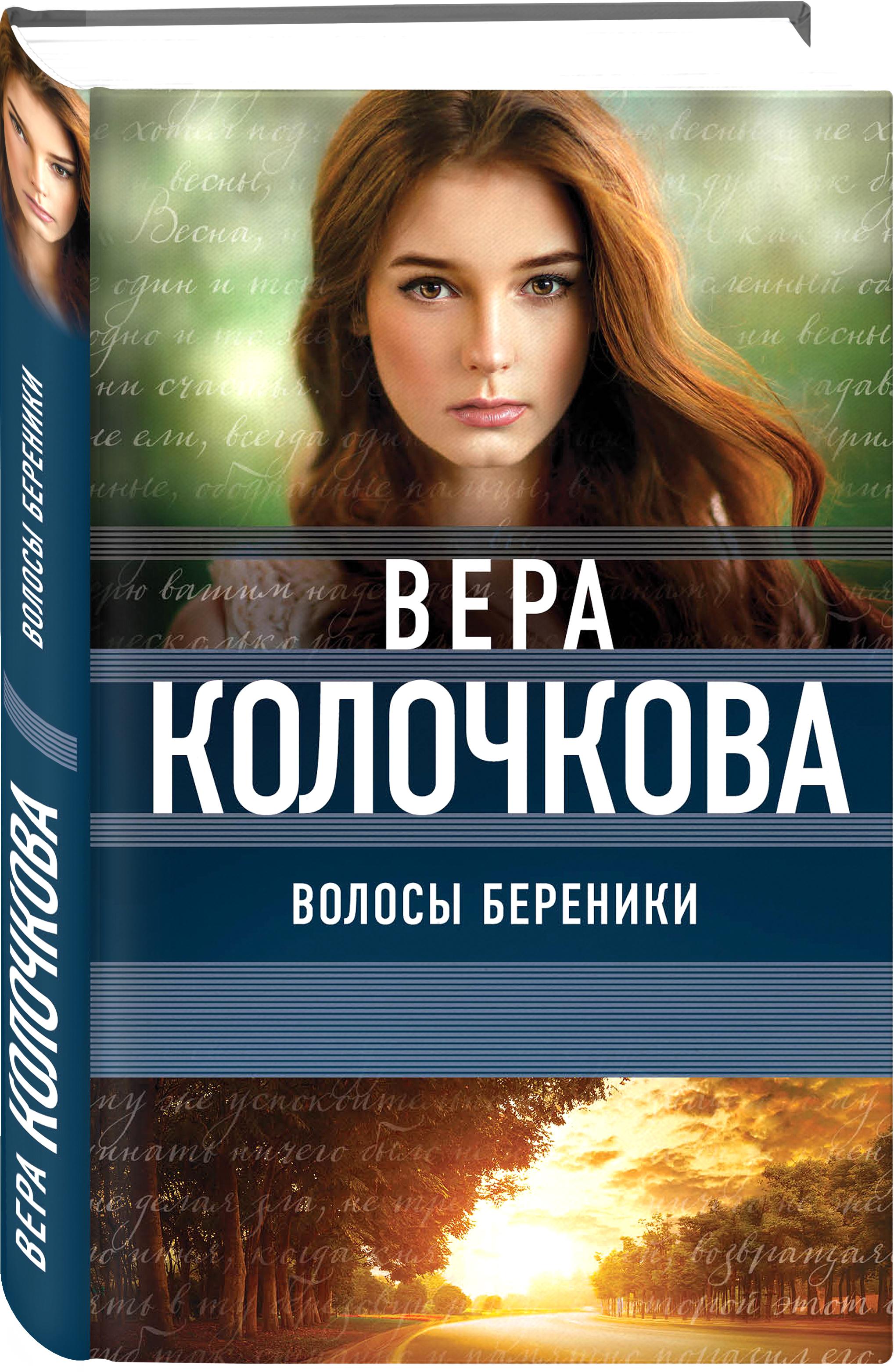 Вера Колочкова Волосы Береники котёнок и сева с тополя