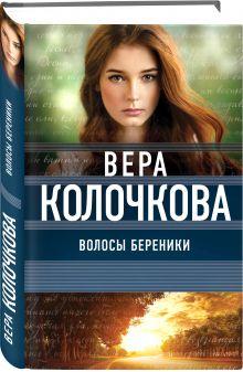 О мечте, о любви, о судьбе. Проза Веры Колочковой