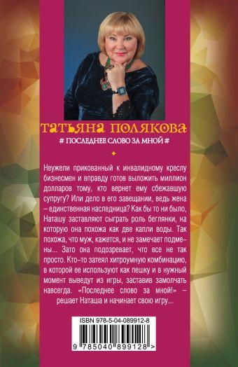 Последнее слово за мной Татьяна Полякова
