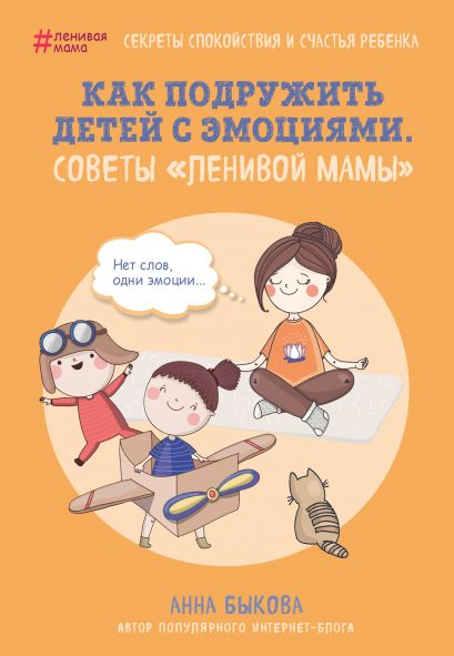 """Как подружить детей с эмоциями. Советы """"ленивой мамы"""" - фото 1"""