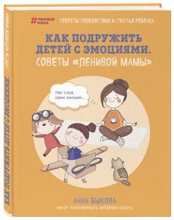 """Как подружить детей с эмоциями. Советы """"ленивой мамы"""" Быкова А.А."""