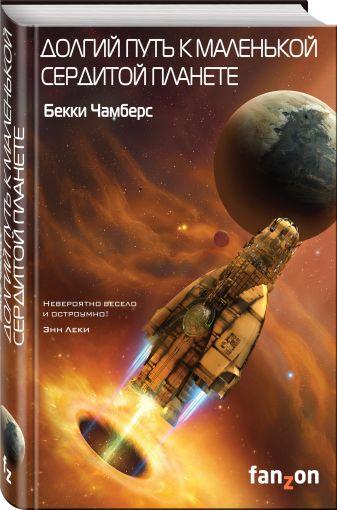 Бекки Чамберс - Долгий путь к маленькой сердитой планете обложка книги