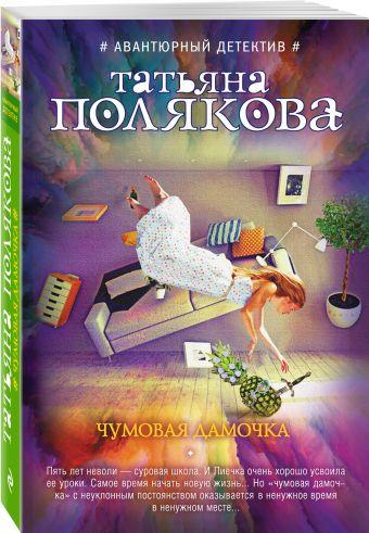 Чумовая дамочка Полякова Т.В.