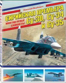 Сирийская премьера. Многоцелевые самолеты Су-30, Су-34 и Су-35