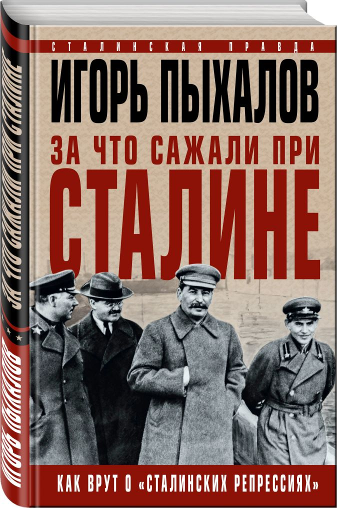 Игорь Пыхалов - За что сажали при Сталине. Как врут о «сталинских репрессиях» обложка книги