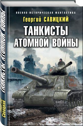 Георгий Савицкий - Танкисты атомной войны обложка книги