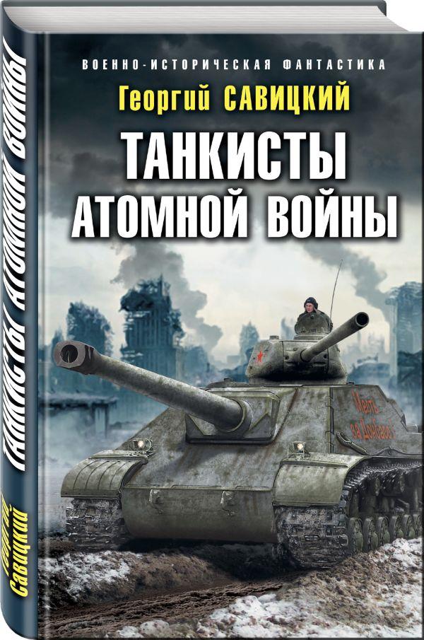 Танкисты атомной войны Георгий Савицкий
