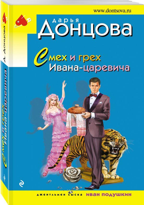 Смех и грех Ивана-царевича Донцова Д.А.