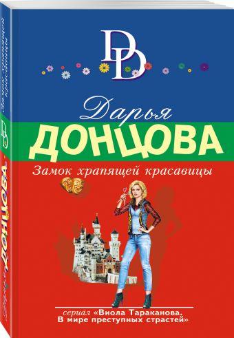 Замок храпящей красавицы Дарья Донцова