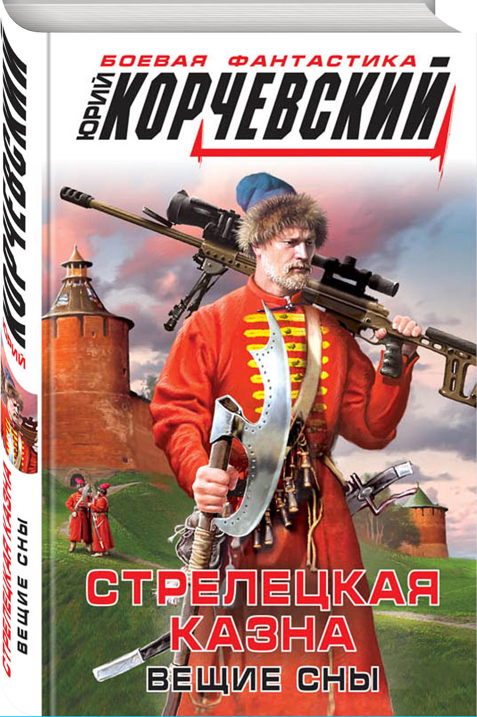 Юрий Корчевский Стрелецкая казна. Вещие сны