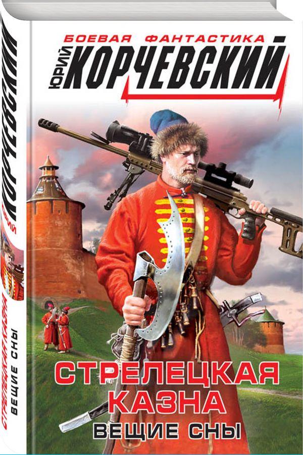 Корчевский Юрий Григорьевич Стрелецкая казна. Вещие сны