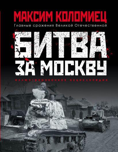 Битва за Москву - фото 1