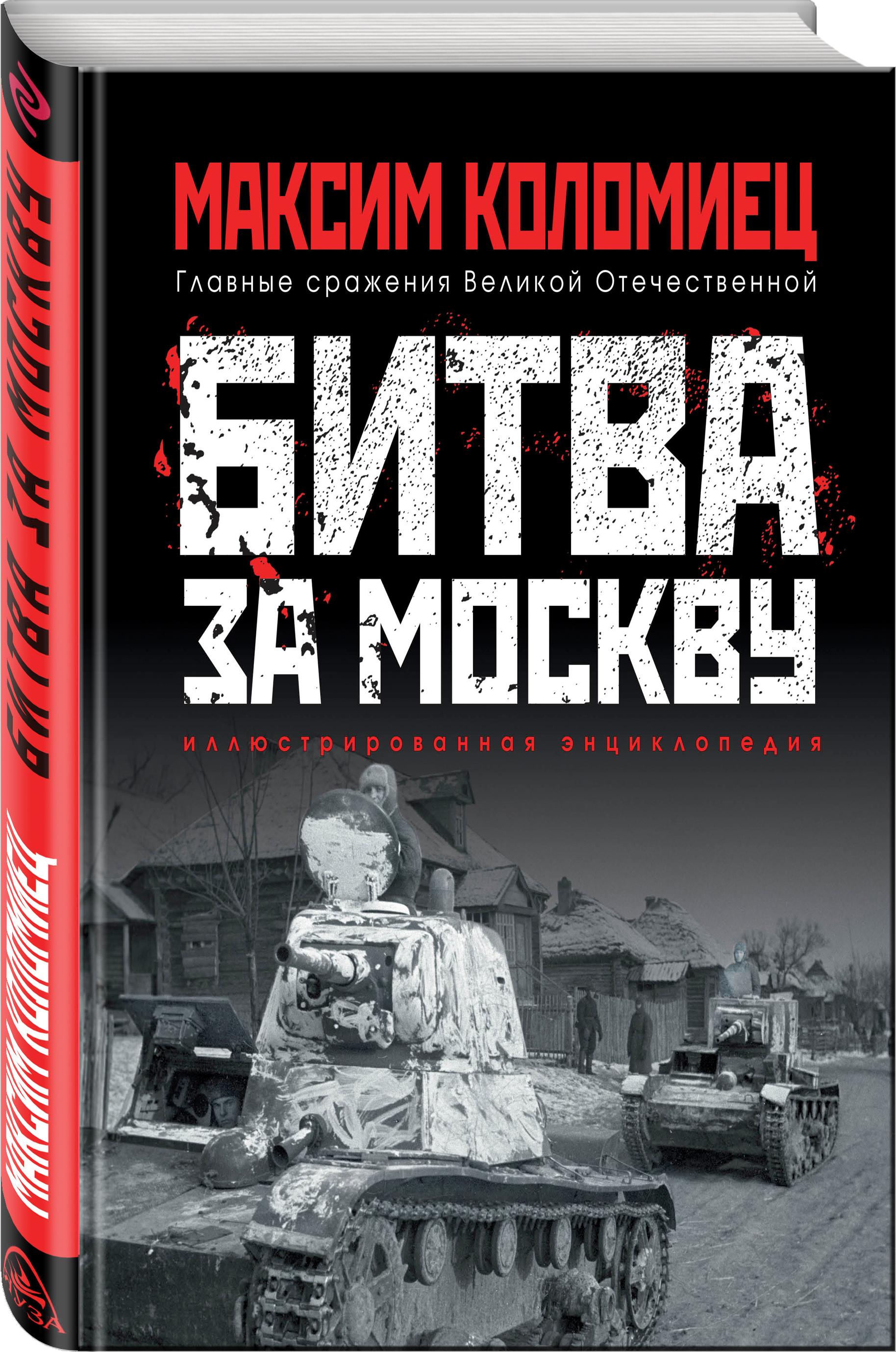 Максим Коломиец Битва за Москву максим кисляков раскаленная броня танкисты 1941 года