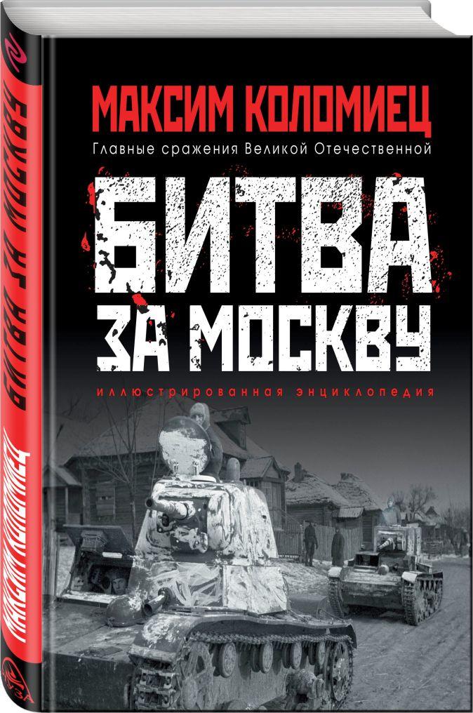Максим Коломиец - Битва за Москву обложка книги