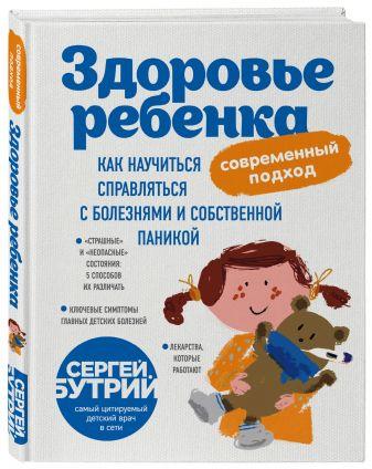 С.А. Бутрий - Здоровье ребенка: современный подход. Как научиться справляться с болезнями и собственной паникой обложка книги