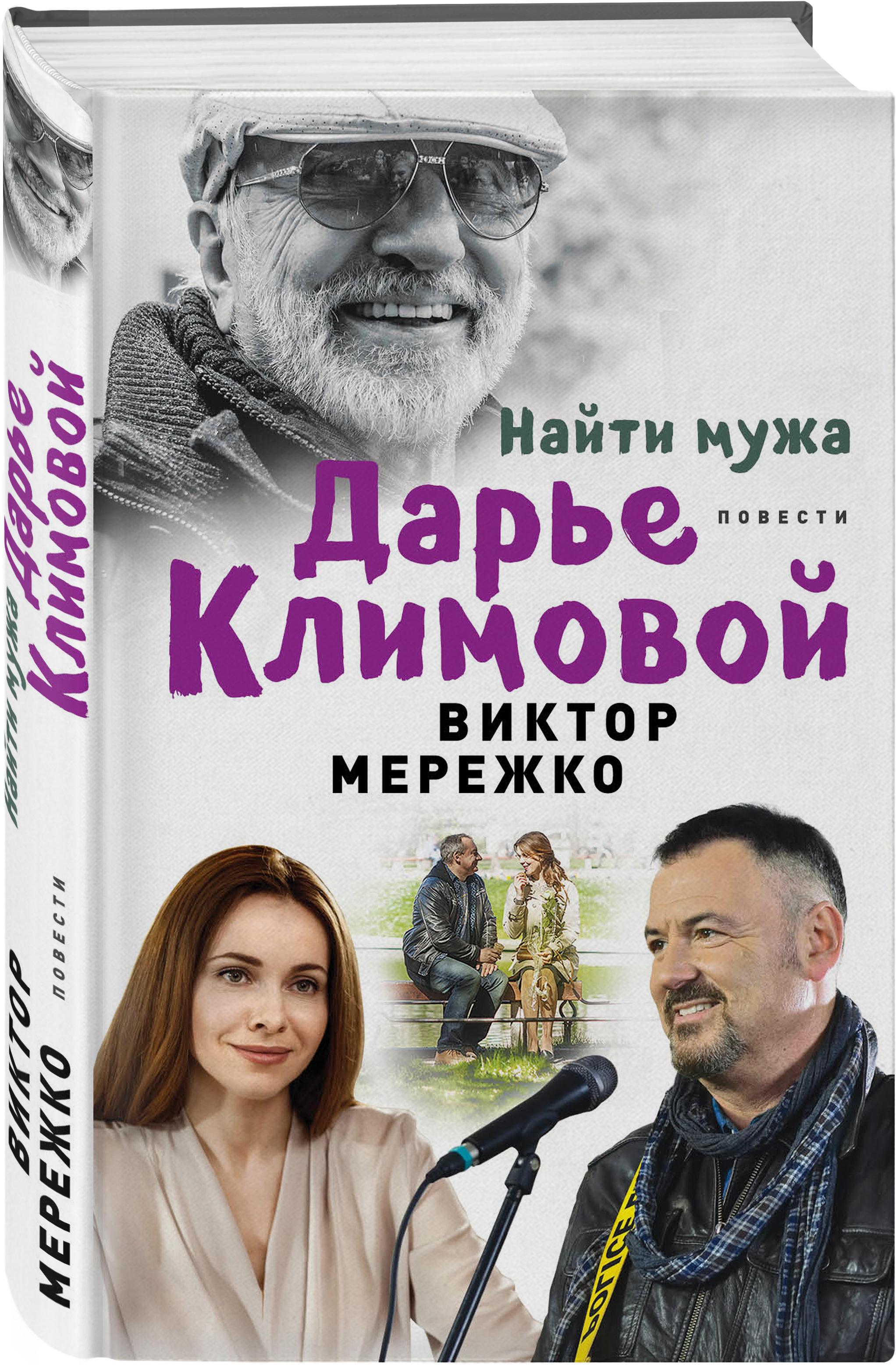 Виктор Мережко Найти мужа Дарье Климовой виктор мережко найти мужа дарье климовой сборник