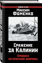 Максим Фоменко - Сражение за Калинин. Хроника нетипичной обороны' обложка книги
