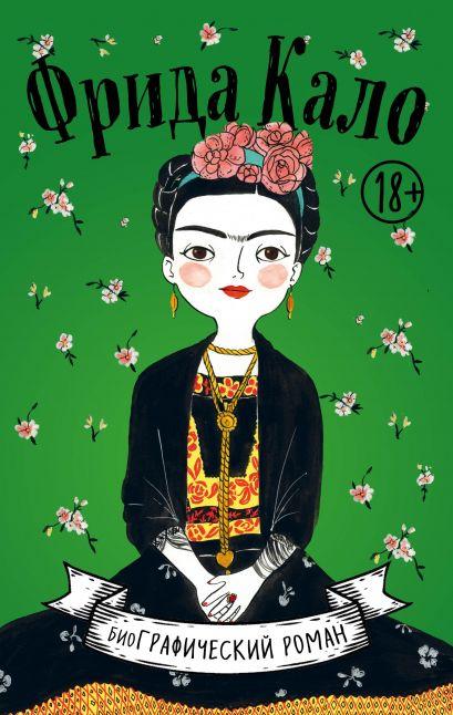Фрида Кало. Биография в комиксах - фото 1