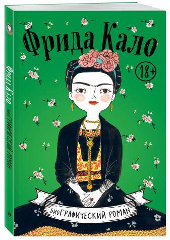 Мария Хессе - Фрида Кало. Биография в комиксах обложка книги
