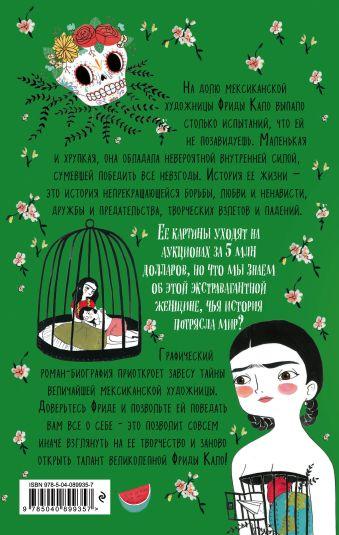 Фрида Кало. Биография в комиксах Мария Хессе
