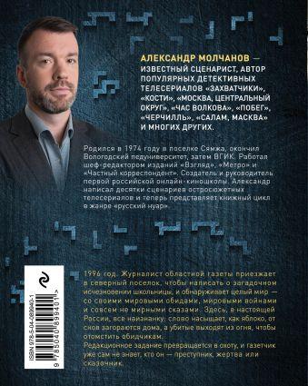 Газетчик Александр Молчанов