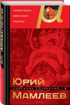 Юрий Мамлеев - Собрание сочинений. Том 3' обложка книги