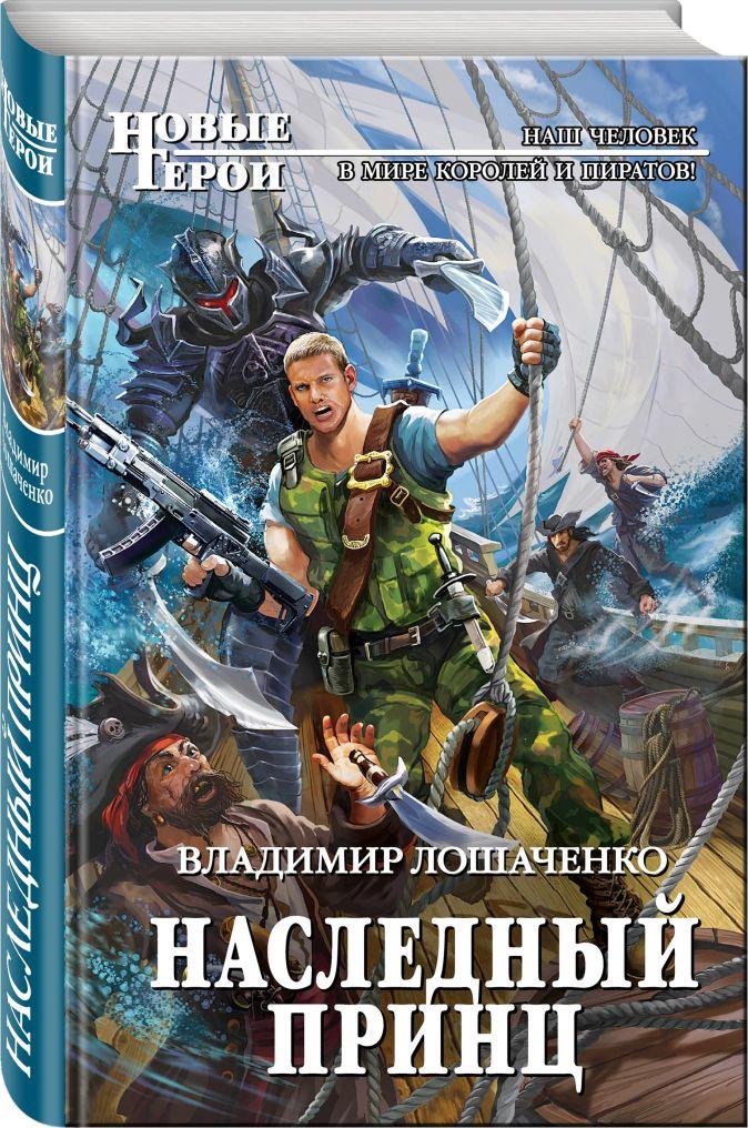 Владимир Лошаченко - Наследный принц обложка книги