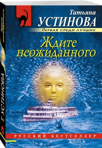 Ждите неожиданного Татьяна Устинова