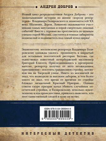 Крыса в храме. Гиляровский и Елисеев Андрей Добров