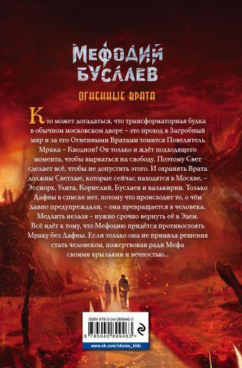 Огненные Врата Дмитрий Емец