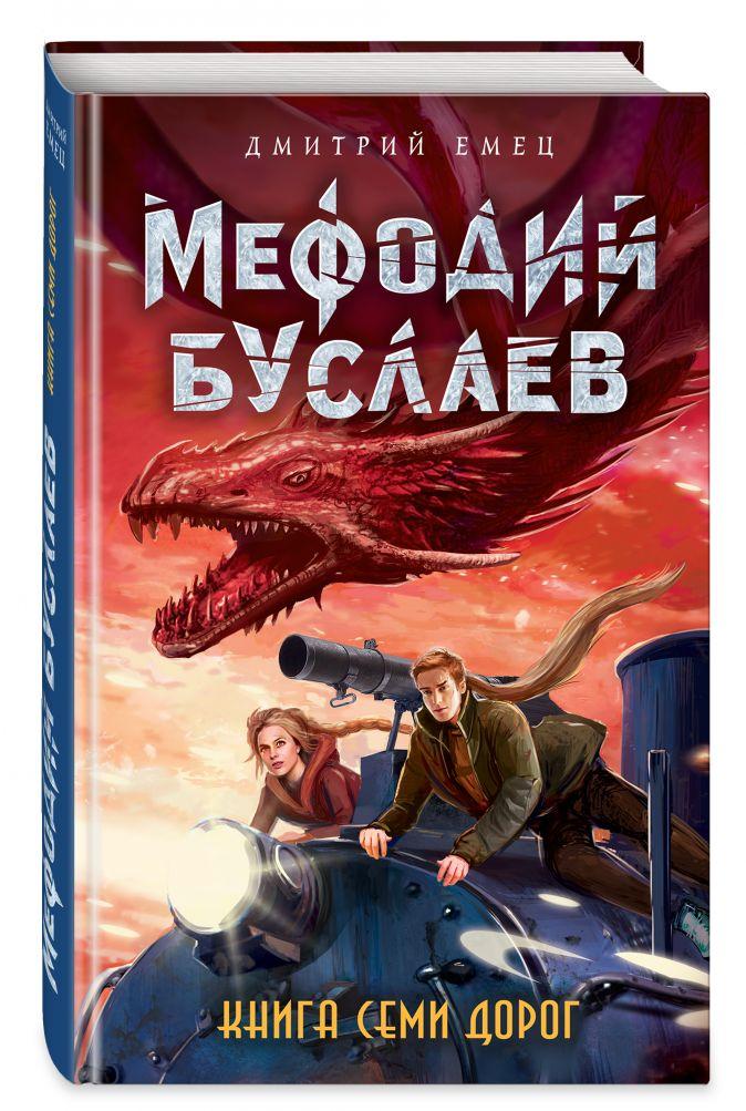 Дмитрий Емец - Книга Семи Дорог обложка книги