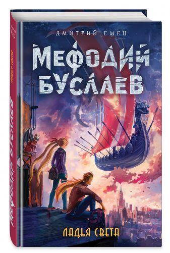 Дмитрий Емец - Ладья Света (#17) обложка книги