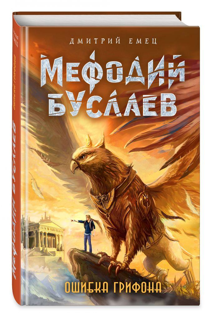 Дмитрий Емец - Ошибка грифона обложка книги