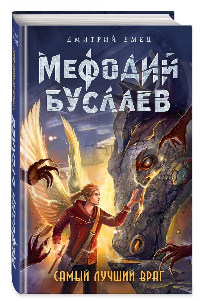 Дмитрий Емец - Самый лучший враг обложка книги
