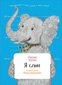 Я слон ( Агутин Л.  )