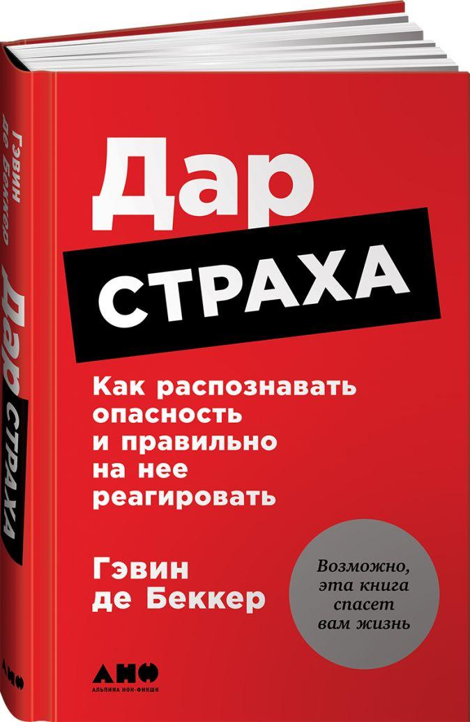 Беккер Г. - Дар страха: Как распознавать опасность и правильно на нее реагировать обложка книги