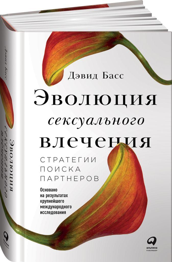 Басс Д. - Эволюция сексуального влечения: Стратегии поиска партнеров обложка книги