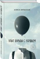 Бяльская А. - Опыт борьбы с удушьем' обложка книги