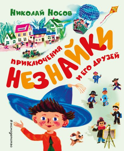 Приключения Незнайки и его друзей (ил. А. Борисова) - фото 1